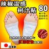 日本制 ☆ 红辣椒素 温暖树汁贴  80片40次份  (101081) 足 脚 健康 日本 有名