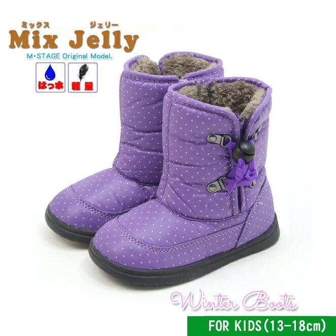 【キッズ ブーツ】ウインターブーツ Mix Jelly MEG-1313 カラフル ドット柄 紫 パープル 冬靴 冬用 子供 [13.0cm-18.0cm]【楽ギフ_包装】【楽ギフ_のし宛書】