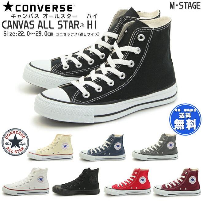 【CONVERSE】CANVAS ALL STAR HI(コンバース キャンバス オールスター ハイ)定番カラー全8色[ホワイト・レッド・ブラック・ネイビー・オプティカルホワイト・ブラックモノクローム・チャコール・マルーン]【送料無料】