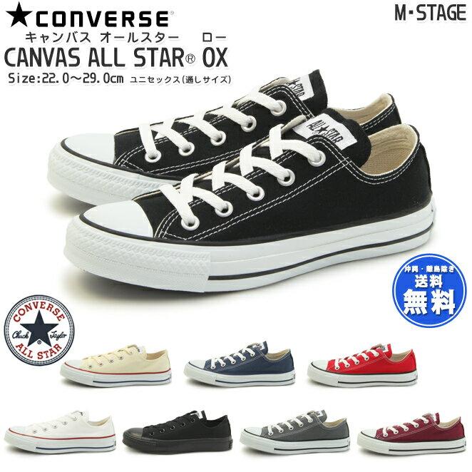【CONVERSE】CANVAS ALL STAR OX(コンバース キャンバス オールスター ロー)定番カラー 全8色[ホワイト・レッド・ブラック・ネイビー・オプティカルホワイト・ブラックモノクローム・チャコール・マルーン]【送料無料】