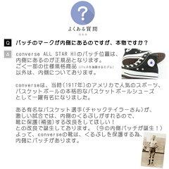 【CONVERSE】CANVASALLSTARHI(コンバースキャンバスオールスターハイ)定番カラー全8色(ホワイトレッドブラックネイビーオプティカルホワイトブラックモノクロームチャコールマルーン)