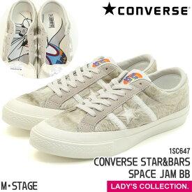 【コンバース】 スニーカー スター&バーズ スペース・ジャム BB グレー ローカット ロウカット レディースサイズ カジュアル バッグス・バニー CONVERSE STAR&BARS SPACE JAM BB GRAY 1SC647