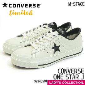 限定品【CONVERSE】コンバース ワンスター J ホワイト/ブラック スニーカー ローカット 日本製 白/黒 ユニセックス レディースサイズ ONE STAR J WHT/BLACK 32346510