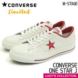 限定品【CONVERSE】コンバース ワンスター J ホワイト/レッド スニーカー ローカット 日本製 白/赤 ユニセックス レディースサイズ ONE STAR J WHT/RED 32346512