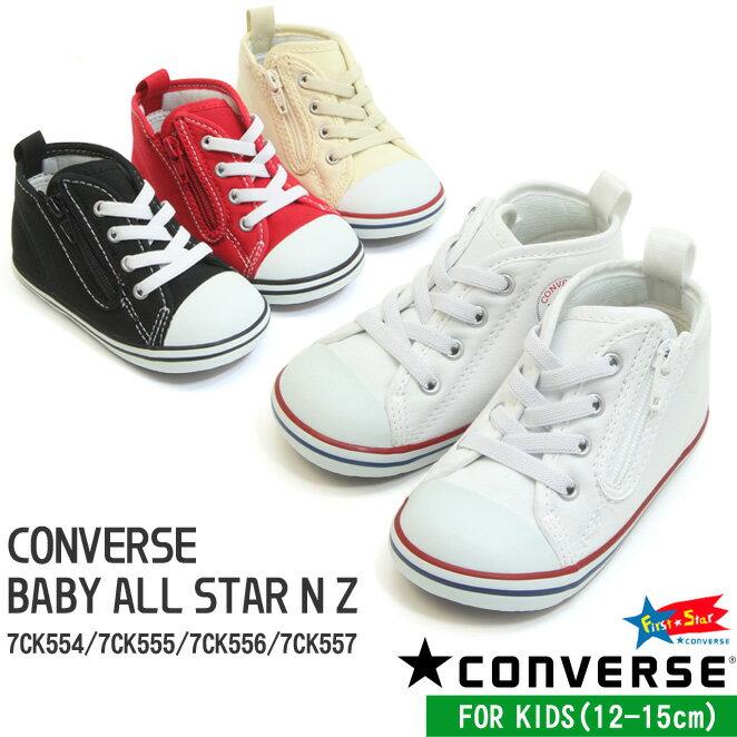 【CONVERSE】BABY ALL STAR N Z(コンバース ベビー オールスター N Z) 7CK554 7CK555 7CK556 7CK557 [オプティカルホワイト/ホワイト/レッド/ブラック]ベビースニーカー (子供用 靴) [12-15cm]