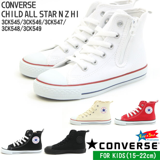 【CONVERSE】CHILD ALL STAR N Z HI(コンバース チャイルド オールスター N Z HI) 3CK545 3CK546 3CK547 3CK548 3CK549 [オプティカルホワイト/ホワイト/レッド/ブラック/ブラックモノクローム]キッズ・ジュニアスニーカー ハイカット (子供用 靴) [15-22cm]