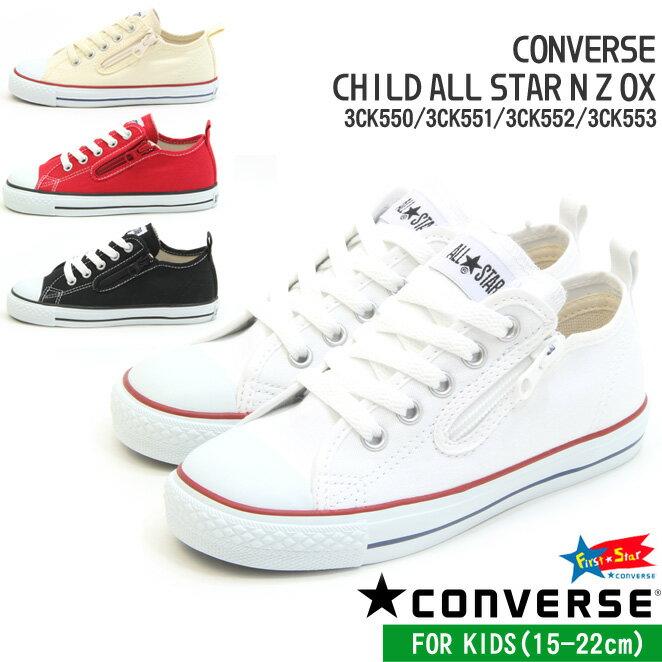 【CONVERSE】CHILD ALL STAR N Z OX(コンバース チャイルド オールスター N Z OX) 3CK550 3CK551 3CK552 3CK553 [オプティカルホワイト/ホワイト/レッド/ブラック]キッズ・ジュニアスニーカー ローカット (子供用 靴) [15-22cm]