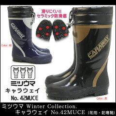 【長靴ミツウマ】キャラウェイNo.42MUCEメンズ防滑防寒長靴(黒・紺)冬用除雪作業ワーク