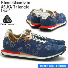 【FlowerMountain】ASUKATriangleFM06001NAVY(フラワーマウンテン飛鳥三角形ネイビー)倉敷帆布刺し子ユニセックス・メンズサイズ