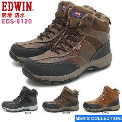 【EDWIN】エドウィン防水防寒ウインターブーツEDS-9120メンズスノーブーツミッドカットトレッキング登山アウトドアワークブーツ
