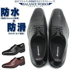 【ビジネス】メンズ 本革 ビジネスシューズ バランスワークス SPH4610 ブラック ダークブラウン 幅広 3E 消臭 moonstar BALANCE WORKS SPH4610