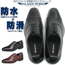 【ビジネス】メンズ 本革 ビジネスシューズ バランスワークス SPH4611 ブラック ダークブラウン 幅広 3E 消臭 moonstar BALANCE WORKS SPH4611