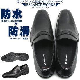 【ビジネス】メンズ 本革 ビジネスシューズ バランスワークス SPH4612 ブラック 幅広 3E 消臭 moonstar BALANCE WORKS SPH4612