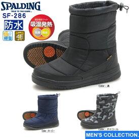 【SPALDING】スポルディング スノーフィールド SF-286 吸湿発熱 スノーブーツ 全3色(黒・ネービー・チャコール) 幅:4E 冬用・防寒 ダウンブーツ メンズ