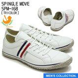 【SPINGLEMOVE】スピングルムーブSPM-168TRICOLOR(トリコロール)[メンズサイズ]madeinjapanハンドメイド(手作り)スニーカー(革靴)【送料無料】