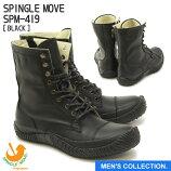 【SPINGLEMOVE】スピングルムーブSPM-419BLACK(ブラック)[メンズサイズ]madeinjapanハンドメイド(手作り)ブーツスニーカー(革靴)【送料無料】