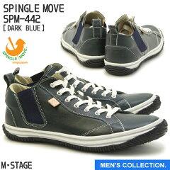 ポイント10倍!【SPINGLEMOVE】スピングルムーブSPM-442DARKBLUE(ダークブルー)メンズmadeinjapanハンドメイド(手作り)スニーカー(革靴)【送料無料】
