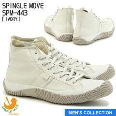 ポイント10倍!【SPINGLEMOVE】スピングルムーブSPM-443IVORY(アイボリー)[メンズサイズ]madeinjapanハンドメイド(手作り)スニーカー(革靴)【送料無料】