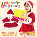 子供 サンタ 衣装 クリスマス コスプレ 子供 ベビー キッズ コスプレ サンタクロース 帽子セット フリース素材(ワンピ…