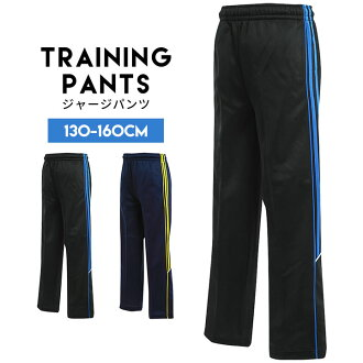 ★ clearance! ★ 980 yen! ◆ children's training pants (line tape / Cara piping / Pocket / straight type / Jersey under / dates / training pants / fitness / sport / Navy / Navy blue / black / black) [children's] not available *