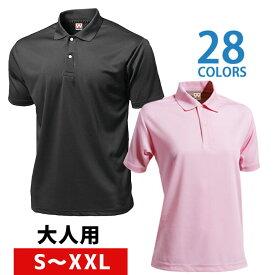 ドライライト半袖ポロシャツ(LL/3L/吸汗速乾/軽量/無地/シンプル/チームウェア/ゲームシャツ/プラクティスシャツ/トレーニング/ユニフォーム/練習着/仕事着/制服/ゴルフ/卓球/ベーシックスポーツウェア)[大人用]