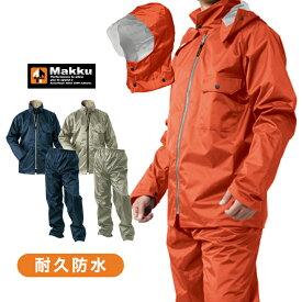 レインコート上下 メンズ レディース 防水 Makku(マック) (耐水圧10000mm/防風/レインウェア/アウター/ウィンドブレーカー/冬/雨具/カッパ/作業着/登山/トレッキング/オレンジ/ネイビー/グレー)[大人用]