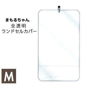 ランドセルカバー/女の子/男の子/透明/日本製 ランドセル用透明かぶせカバー まもるちゃん Mサイズ (入学グッズ お祝い 無色 小学校 小学生)