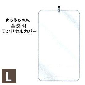 ランドセルカバー/女の子/男の子/透明/日本製 ランドセル用透明かぶせカバー まもるちゃん Lサイズ (入学グッズ お祝い 無色 小学校 小学生)