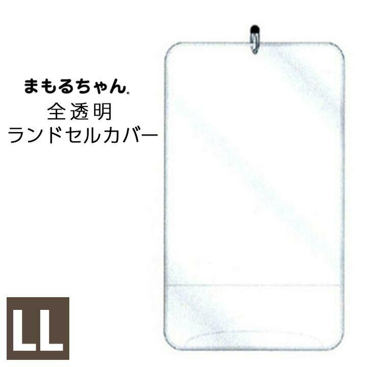 ランドセルカバー/女の子/男の子/透明/日本製 ランドセル用透明かぶせカバー まもるちゃん LLサイズ (XL/LL/O入学グッズ お祝い 無色 小学校 小学生)【あす楽】※メール便不可※