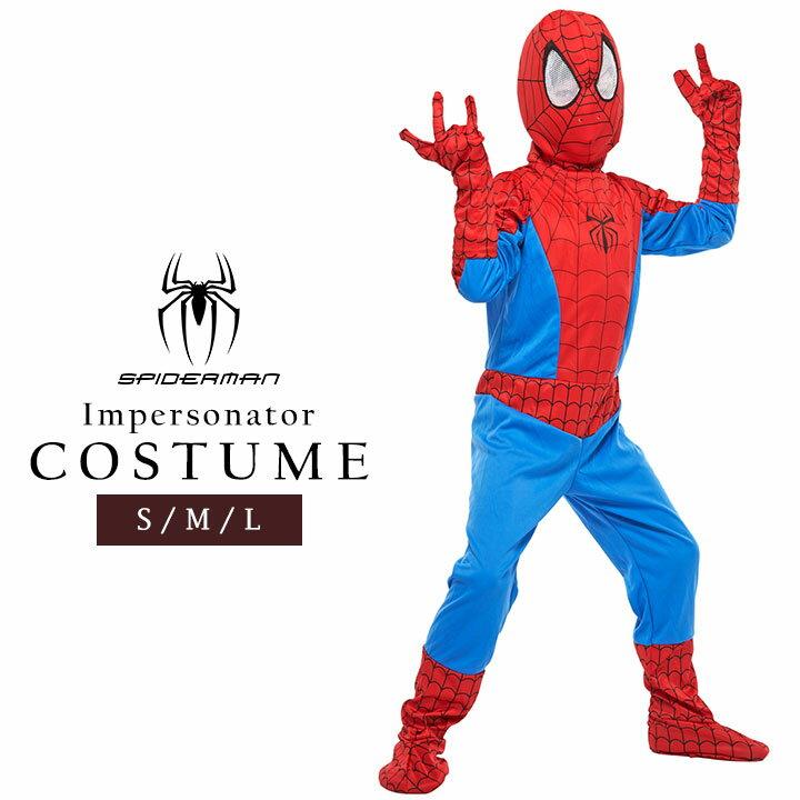 【セール】 スパイダーマン キッズジュニア用 着ぐるみ (Spider-Man コスチューム 衣装 仮装 変身 手袋 マスク なりきり コスプレ ルームウェア パーティー イベント レッド 子供 USJ)※メール便不可※【あす楽】ハロウィン