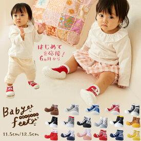 ベビーフィート Babyfeet ベビー 靴 トレーニング ファーストシューズ 男の子 女の子 0.5か月〜 ソックス ルームシューズ 洗濯OK 11.5cm 12.5cm ギフト 出産祝い かわいい はじめて あんよ よちよち