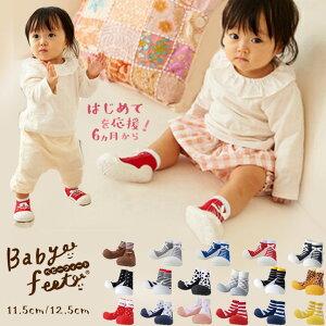 Babyfeet ベビーフィート 赤ちゃん トレーニングシューズ (ベビー靴 ファーストシューズ 出産準備 出産祝い ギフト プレゼント 贈り物 ルームシューズ 靴下 くつした ソックス スニーカー 男の