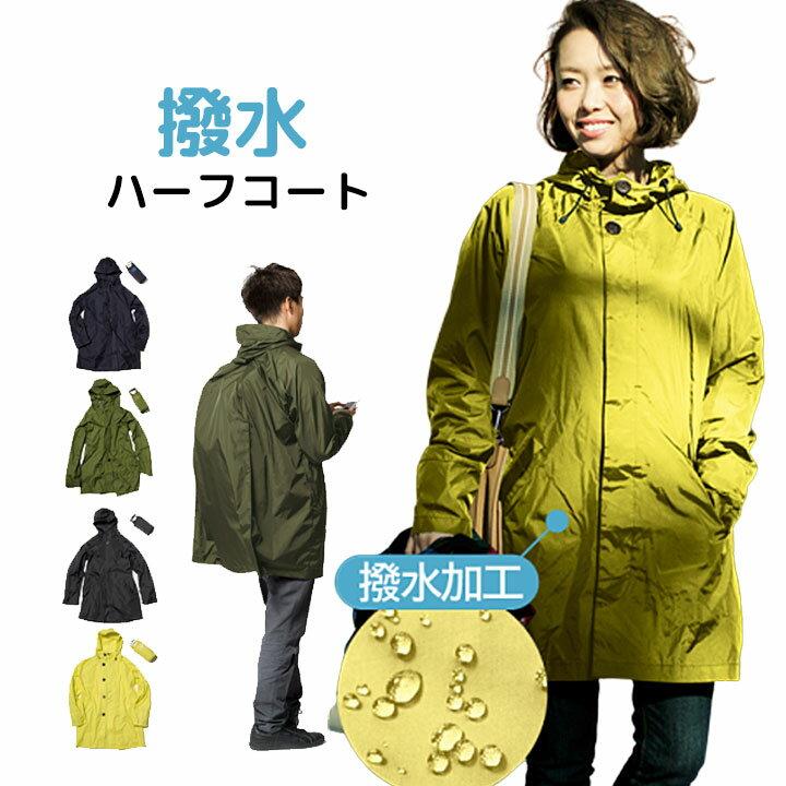 Makku(マック)メンズ レディース レインコート 撥水ハーフコート(レインウェア/アウター/ウィンドブレーカー/雨具/カッパ/トレッキング/黒/ブラック/紺/ネイビー/カーキ)[大人用]