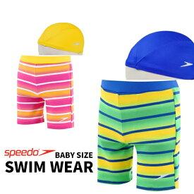 スピード Speedo ベビー水着 キッズ スイムキャップ付き!UVカット 男の子 スイムパンツ(UVカット率85%以上 UPF15〜30 紫外線カット ボックス型 裏地 スイムウェア スイミング プール 赤ちゃん用グリーン ピンク)[子供用]