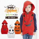 【最終セール】子供 ハロウィン 衣装 子供 ベスト単品(かぼちゃ パンプキン おばけ デビル コスチューム 衣装 仮装 変…