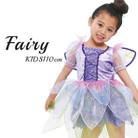 e59d62dee1c22 ハロウィン 仮装 キッズ フェアリー コスチューム コスプレ衣裳 女の子 ハロウィン 衣装 子供 妖精 ドレス 可愛い 100 110cm