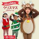 クリスマス コスチューム 子供 サンタ 衣装 キッズ ベビー 男の子 女の子 コスプレ 着ぐるみ トナカイ クリスマスツリ…