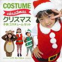 サンタ 衣装 子供 クリスマス コスプレ ベビー キッズ 子供 コスチューム セット(衣装 コスプレ コスチューム 着ぐる…