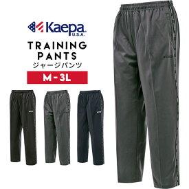 ジャージ下 パンツ メンズ ロングパンツ ケイパ Kaepa パンツ ジャージ パンツ サイドライン ボトムス トレーニングウェア ランニングウェア スポーツウェア チャコールグレー ブラック ネイビー)[大人用]
