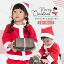 サンタ コスチューム キッズ ベビー クリスマス 子供 衣装 男の子 女の子80cm 90cm 95cm 100cm 110cm 120cm 130cm 140…