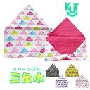 リバーシブル 三角巾 (ゴム付き三角巾 キッズ 三角巾 ゴム入り フリーサイズ 子供 男の子 女の子 給食 調理 新学期準…