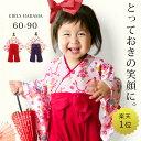 袴 ロンパース 女の子 七五三 衣装 60 70 80 90cm ひな祭り 赤ちゃん 女の子 赤ちゃん ベビー お食い初め 袴ロンパー…