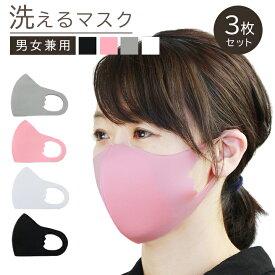 ウレタンマスク 3枚セット 3枚組 在庫あり 洗えるマスク 大人 白 ポリウレタンマスク 伸縮性 耳が痛くならない 洗濯可能 ポリウレタン マスク セット 繰り返し使用可能 洗えるマスク オフホワイト