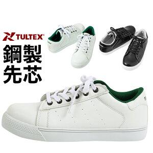 安全靴 おしゃれ タルテックス メンズ 25cm 25.5cm 26cm 26.5cm 27cm 28cm セーフティシューズ レディース スニーカー 撥水 靴底白 TULTEX ノーマーキング セーフティーシューズ シンプル カジュアル 大