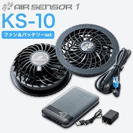 空調服 ファン バッテリーセット ks-10 エアーセンサー(空調服 作業着 リチウムイオンバッテリー ファンセット air sensor-1 夏 現場 熱中症対策 猛暑 クロダルマ 扇風機 冷涼グッズ) 大人用