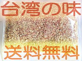 【代引不可】【ゆうパケット便送料無料】台湾産愛玉子30gレシピ付(オーギョーチ)中華(台湾)デザート(ゼリー)の元 <お試し>【台湾産】学祭 イベント 出店 祭り【10P02jun13】