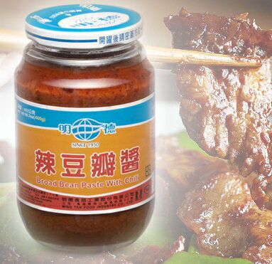 台湾明徳食品 辣豆板醤(唐辛子味噌)460g【中華調味料】