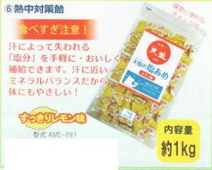 天塩の塩飴 レモン味1kg AME-891(熱中症対策 塩分補給)【赤穂の塩飴】