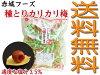 【送料無料】種とりカリカリ梅種取物語(35粒入)赤城フーズ塩分3.5%うす塩梅干熱中症対策梅干