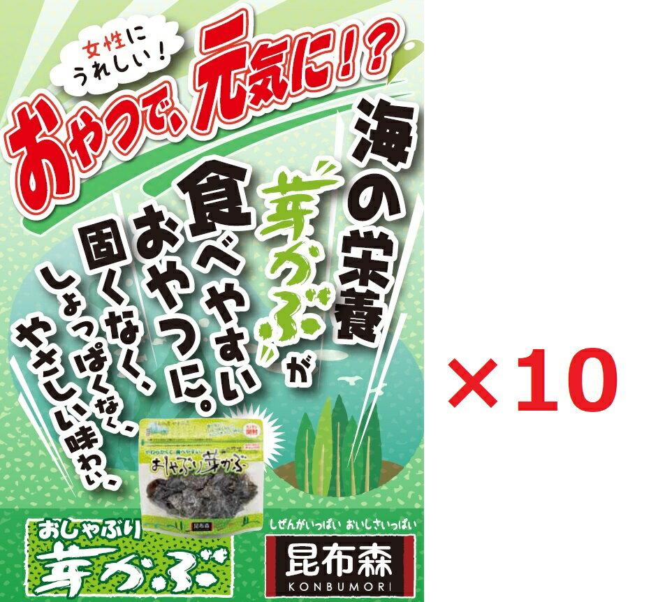 【全国送料無料】昆布森 おしゃぶり芽かぶ 95g×10袋 めかぶ【代引可】塩味 塩分補給 熱中症対策 予防
